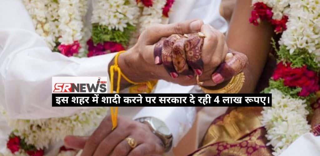 Shadi karne par milte hai 4 lakh rupay