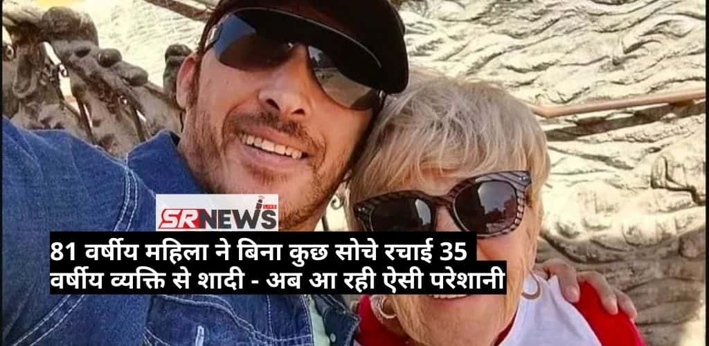 81 year old women marry with 35 year old boy