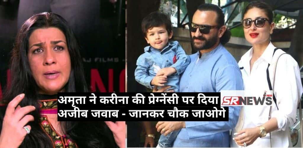 Amrita React on Karina Pregnancy