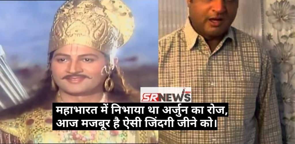 Mahabharat me nibhaya tha arjun ka rol