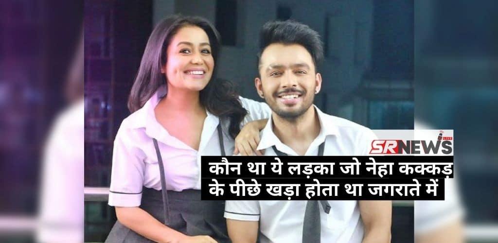 Neha Kakkar Tony Kakkar Viral Video