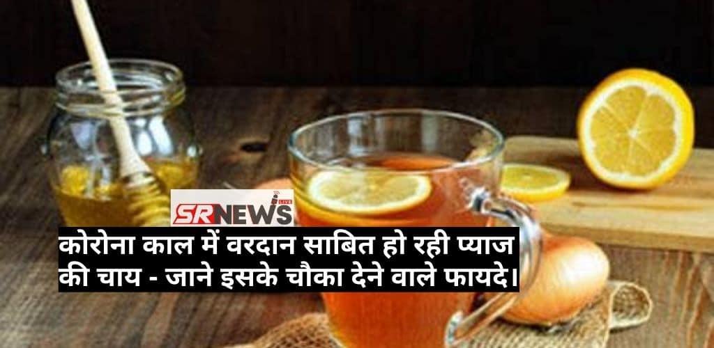 Pyaj Ki Chay