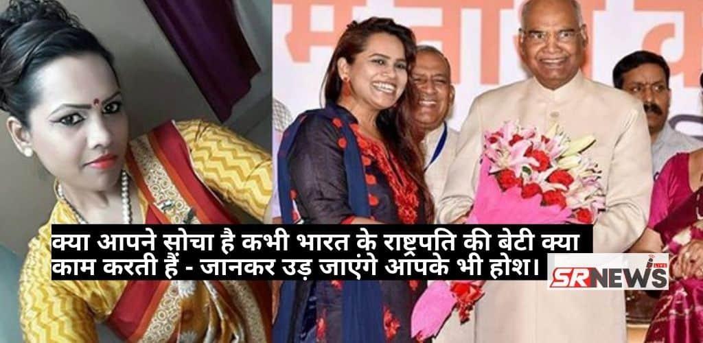 Ramnath Kovind Daughter
