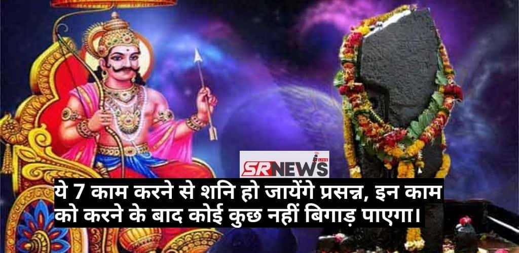 Shani ko khush krne ke upay
