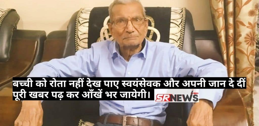 Swayamsevak Narayan Ji