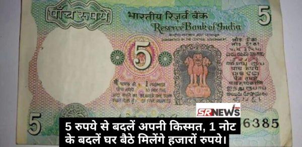 5 रुपये से बदलें अपनी किस्मत, 1 नोट के बदलें घर बैठे मिलेंगे हजारों रुपये।
