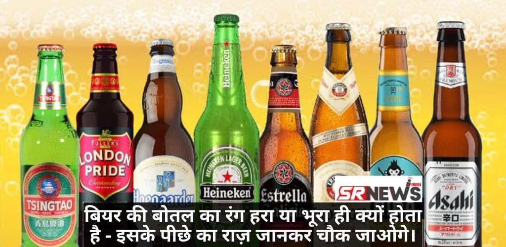 Beer ki Bottle