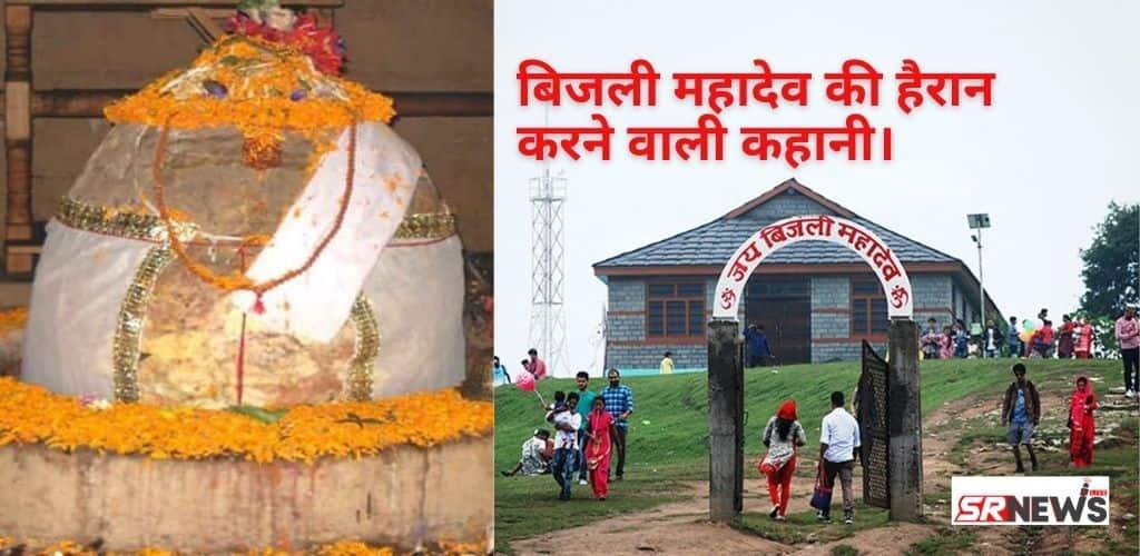 Bijli Mahadev Story