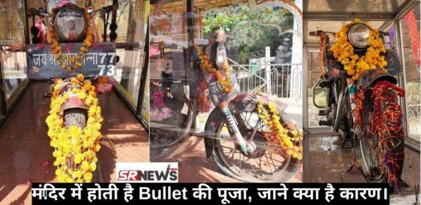 मंदिर में होती है Bullet की पूजा, जाने क्या है कारण।