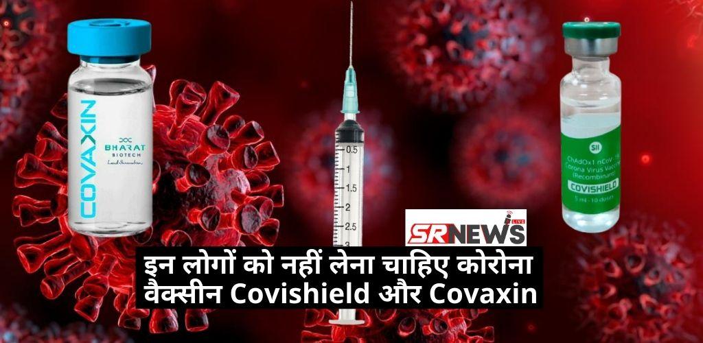 Corona Vaccine Kise nhi lena chahiye