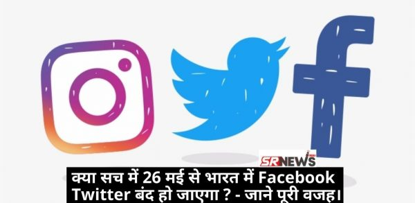 क्या सच में 26 मई से भारत में Facebook Twitter बंद हो जाएगा ? – जाने पूरी वजह।