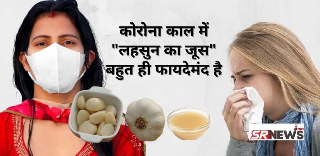 Garlic Juice Benefits