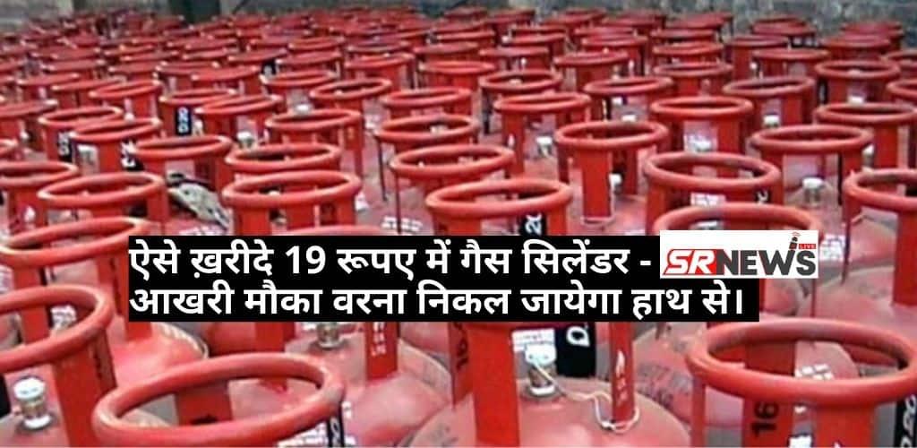 Gas Cylinder Offer