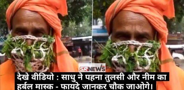 देखे वीडियो : साधु ने पहना तुलसी और नीम का हर्बल मास्क – फायदे जानकर चौक जाओगे।