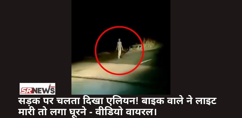 Hazaribagh Alien