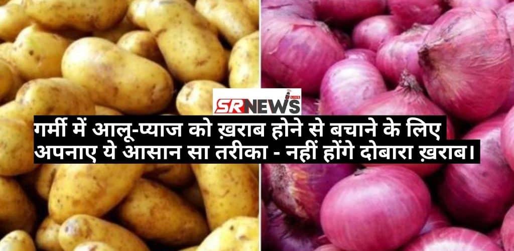 How to keep fresh onion and potatoes