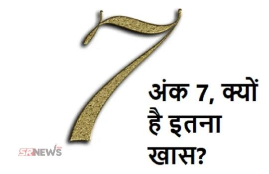 Importance of 7 digit