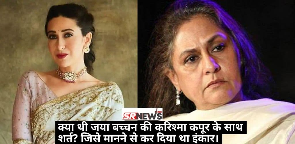 Jaya Bachchan Karishma Kapoor