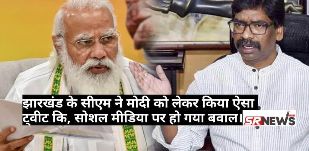Jharkhand CM on PM