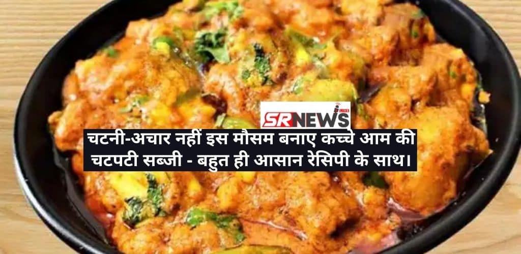 Kacche Aam ki sbji bnane ki recipe