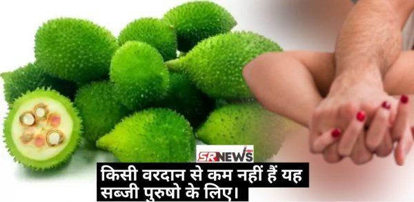 इस सब्जी में होता हैं चिकन से भी 50% प्रोटीन ज्यादा, कोरोना काल में हैं वरदान, पुरुषो के लिए हैं उत्तम।