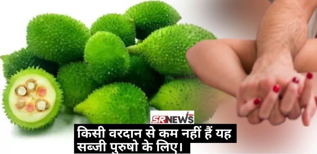 Kakod vegetable benefits in hindi
