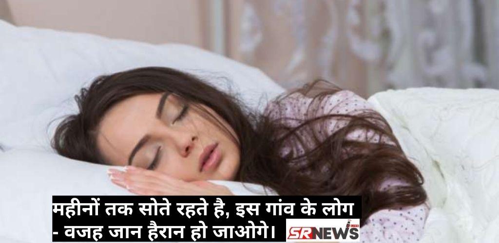 Kalachi Village Sleeping Disorder