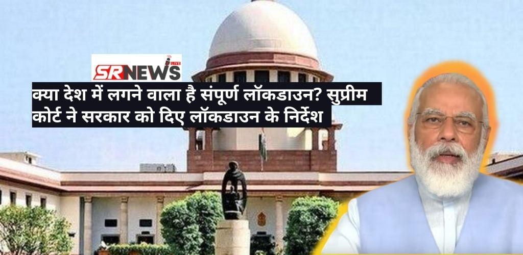 क्या देश में लगने वाला है संपूर्ण लॉकडाउन? सुप्रीम कोर्ट ने सरकार को दिए लॉकडाउन के निर्देश – जाने सरकार का जवाब।