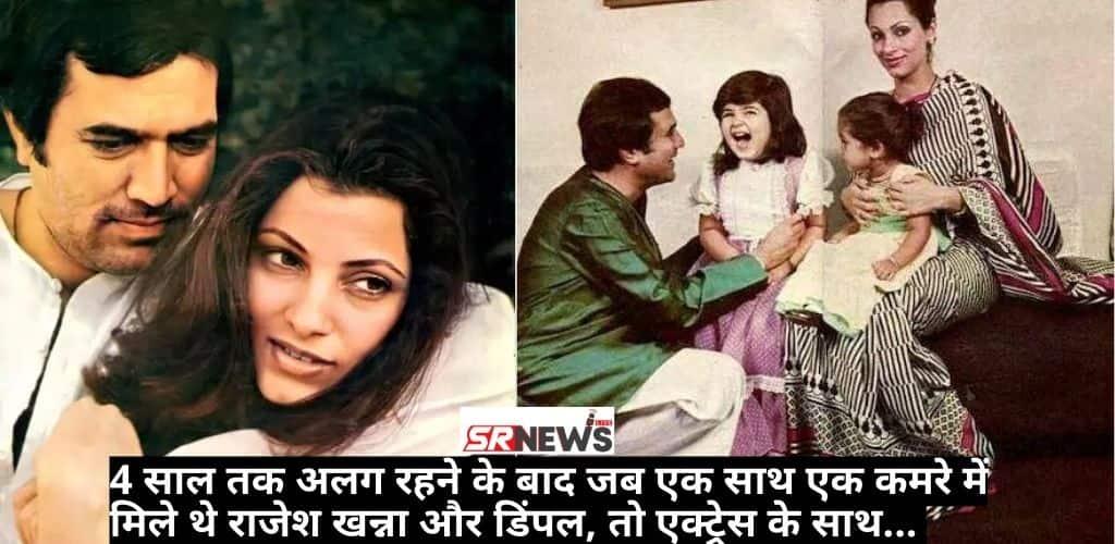Rajesh Khanna Dimple Kapadi