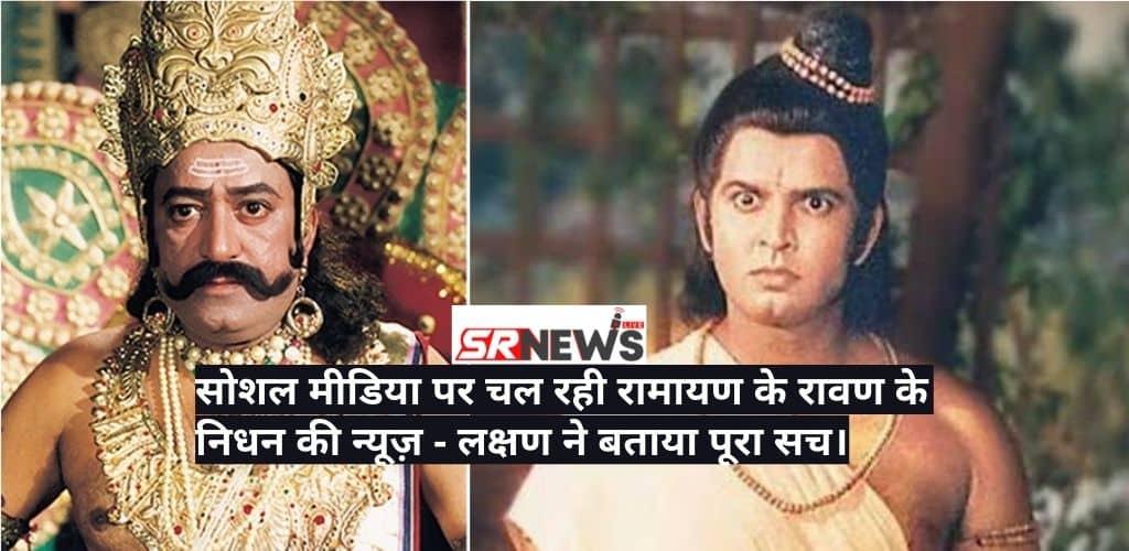 Ravan Arvind death fake news
