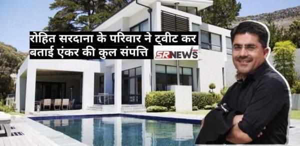 रोहित सरदाना के परिवार ने ट्वीट कर बताई एंकर की कुल संपत्ति – आप भी जानकर हैरान हो जाओगे।