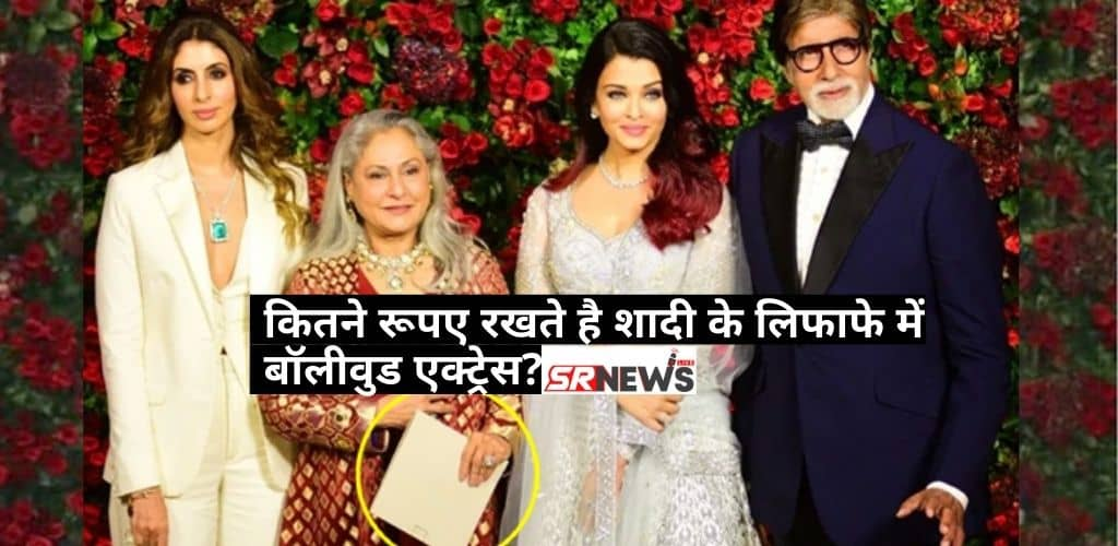 Shadi ke lifafe me actress kitna rkhte hai