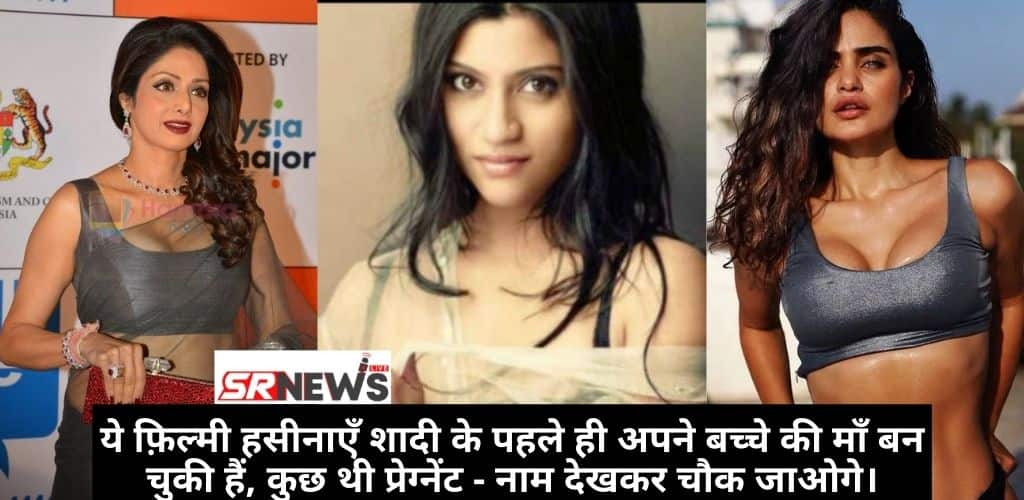 Shadi se pehle pregnant ho gae hai ye bollywood actress