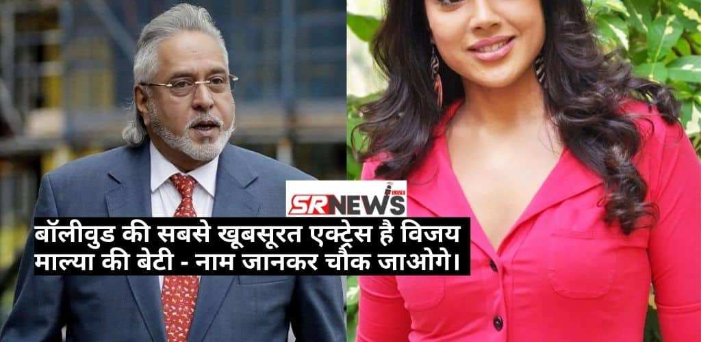 Vijay mallya daughter