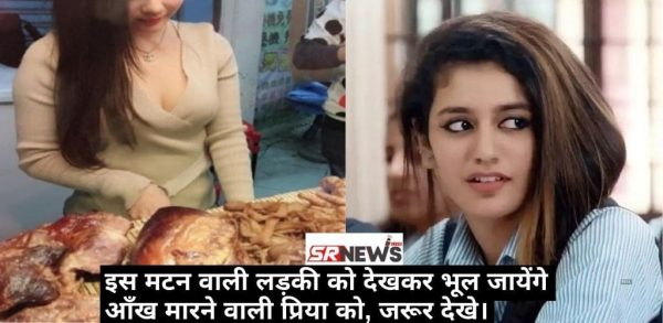 इस मटन वाली लड़की को देखकर भूल जायेंगे आँख मारने वाली प्रिया को, जरूर देखे।