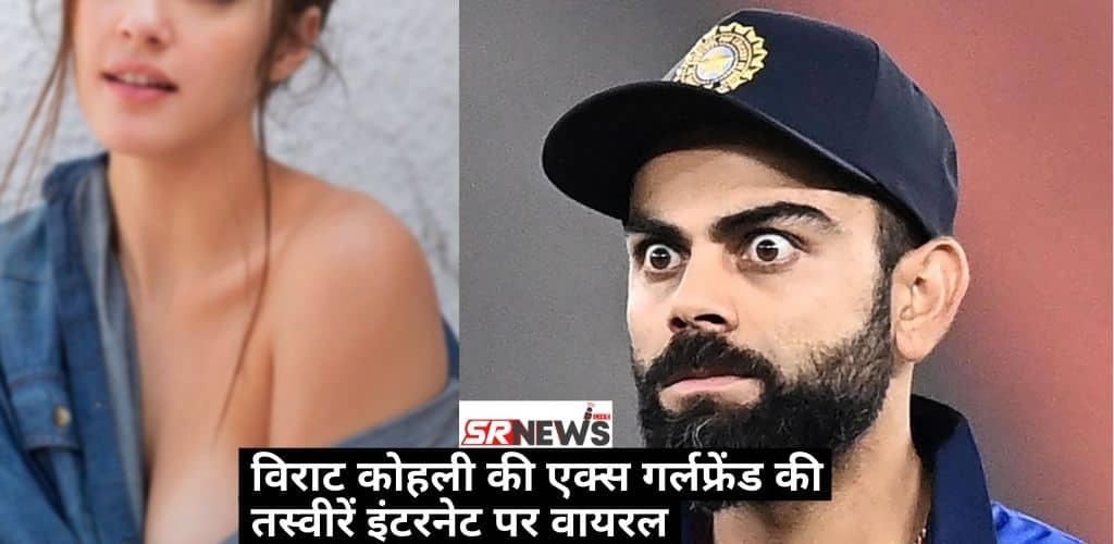 Virat Kohli Ex GF