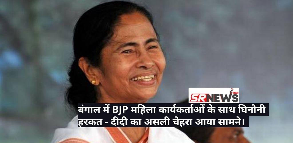 बंगाल में BJP महिला कार्यकर्ताओं के साथ ज्यादती – दीदी का असली चेहरा आया सामने।