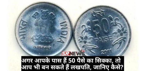 अगर आपके पास हैं 50 पैसे का सिक्का, तो आप भी बन सकते हैं लखपति, जानिए कैसे?