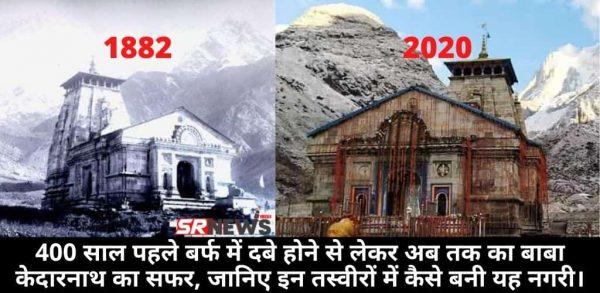 400 साल पहले बर्फ में दबे होने से लेकर अब तक का बाबा केदारनाथ का सफर, जानिए इन तस्वीरों में कैसे बनी यह नगरी।