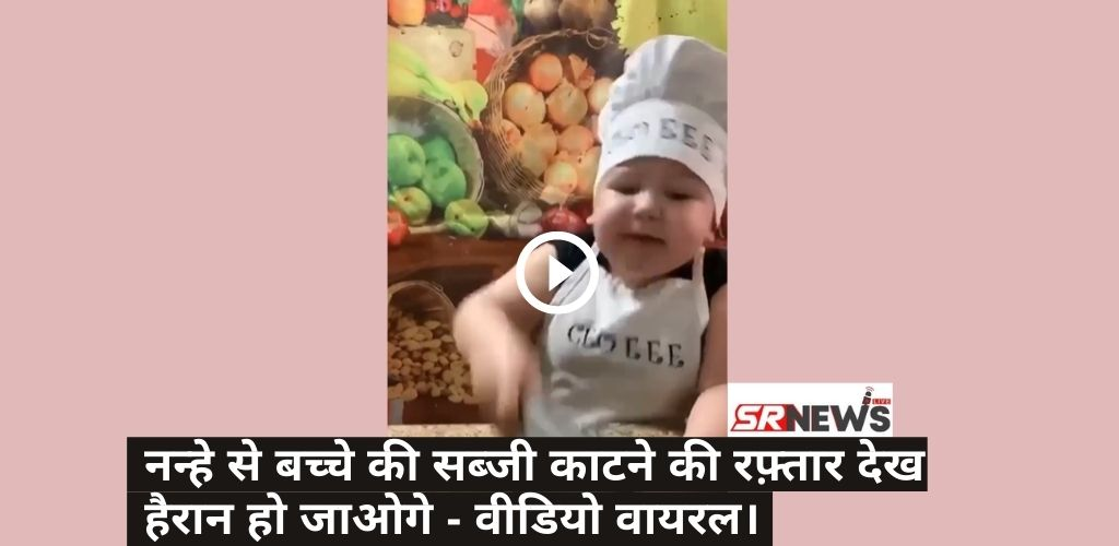 Baby Viral Video