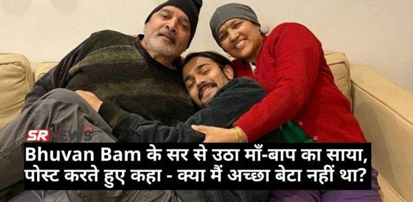 Bhuvan Bam के सर से उठा माँ-बाप का साया, पोस्ट करते हुए कहा – क्या मैं अच्छा बेटा नहीं था?