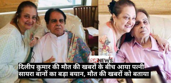 दिलीप कुमार की मौत की खबरों के बीच आया पत्नी सायरा बानों का बड़ा बयान, मौत की खबरों को बताया