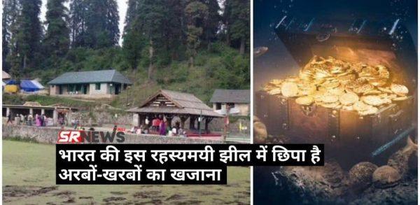 भारत की इस रहस्यमयी झील में छिपा है अरबों-खरबों का खजाना – जाने क्यों आजतक कोई निकाल नहीं पाया।