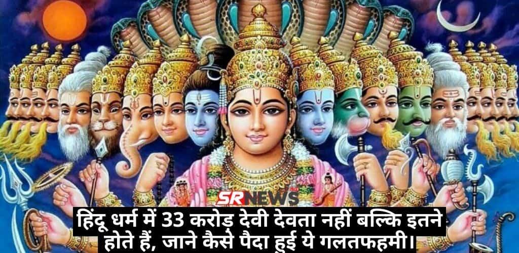Hindu Dharm