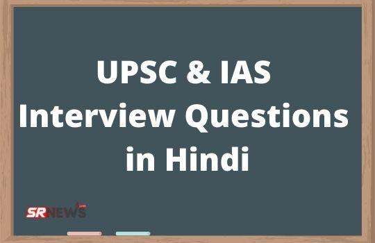 IAS Interview