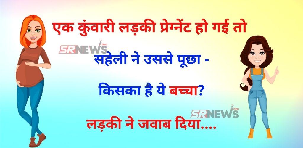 Internet Viral Joke in Hindi