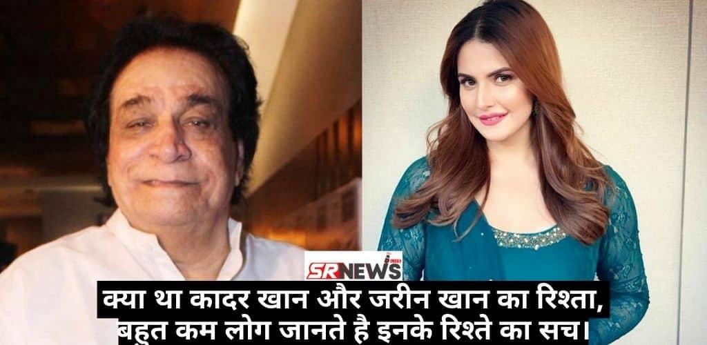 Kadar Khan Zareen Khan Relation