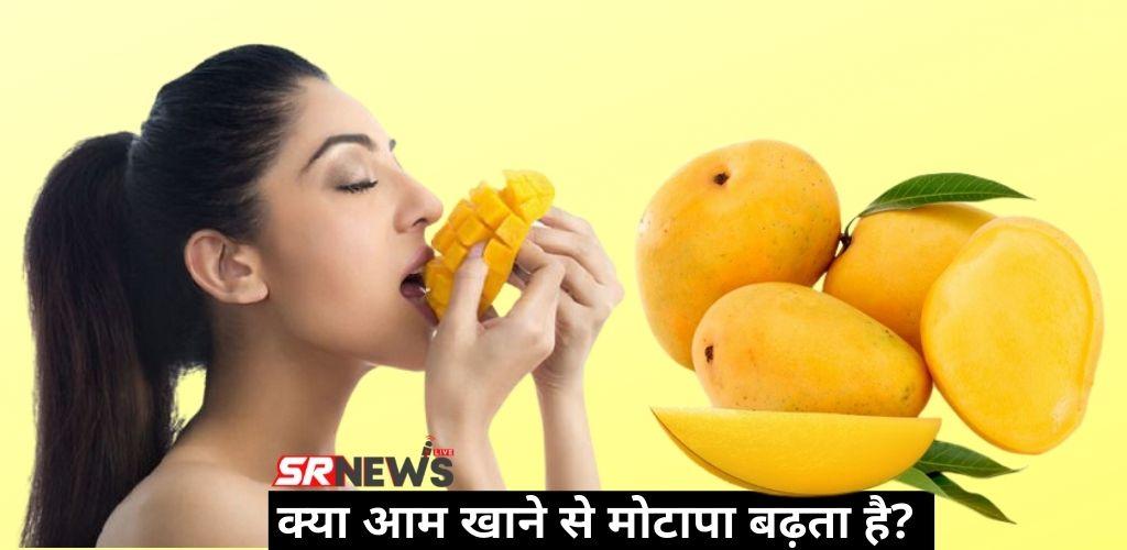 Kya Aam Khane se motapa bdhta hai