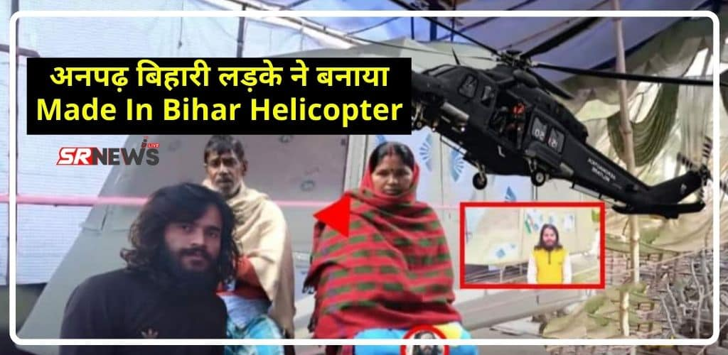 Made in bihar helicopter