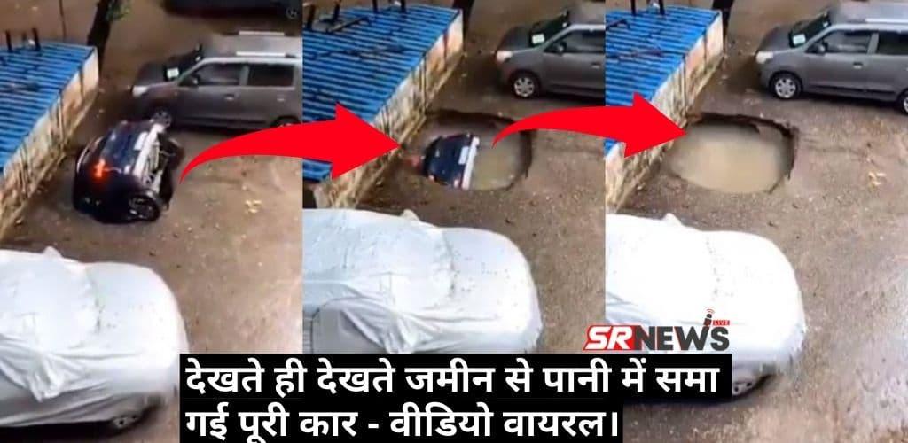 Mumbai Car Viral Video